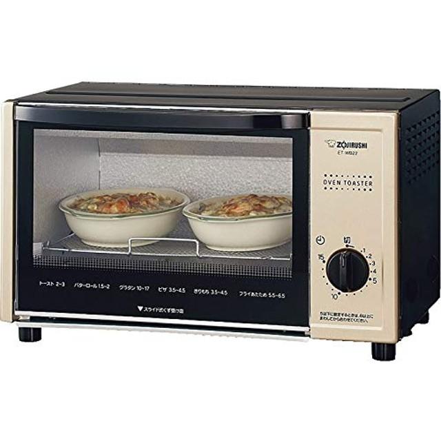 象印 オーブントースター 【家電 ぞうじるし 洗いやすい お手入れ簡単 食パン2枚 焼くこんがり】