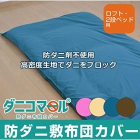 防ダニ カバー[ダニコマール] 敷布団カバー 2段ベッド・ロフト用* (バニラクリーム)
