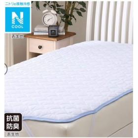 ニトリ Nクール 敷きパッド セミダブルサイズ(120×200)ブルー 冷感接触 ひんやり 2019年SD
