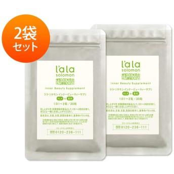 【お得な2袋セット 約2ヶ月分】5-アミノレブリン酸リン酸塩(ALA)配合サプリ ララ・ソロモン インナービューティーサプリ ALA + 亜鉛