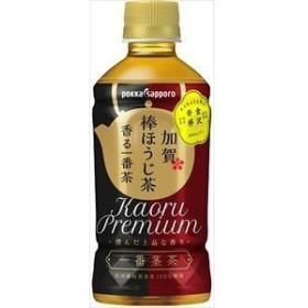 ポッカサッポロ 加賀棒ほうじ茶 香る一番茶 P345ml×24入(10月上旬頃入荷予定)