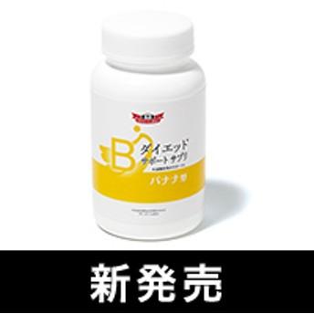 ダイエットサポートサプリ(バナナ型)