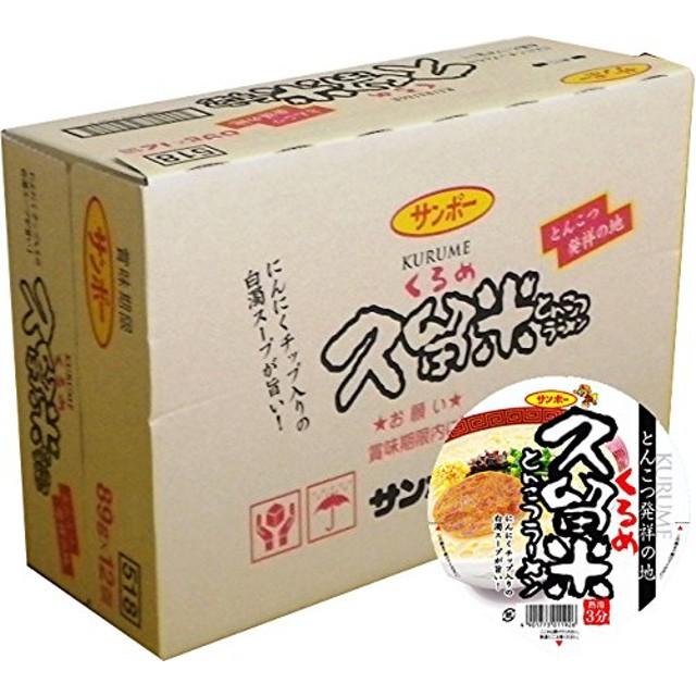 サンポー食品 久留米ラーメン 89g×12個