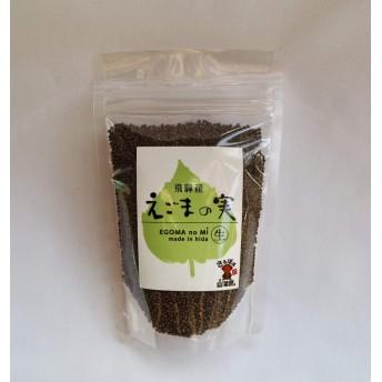 [2019年収穫] えごまの実 1袋 100g 生実 飛騨産(岐阜県高山市)