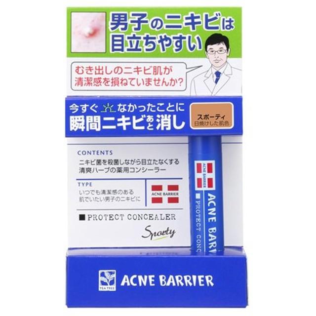 メンズアクネバリア 薬用コンシーラー スポーティ 5g
