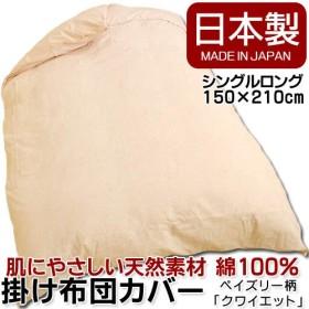 ペイズリー 柄 綿100% 掛け 布団 カバー 『 クワイエット 』 シングル 150×210cm ピンク