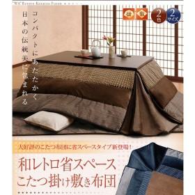【和レトロ省スペースこたつ掛け布団単品】 正方形 ネイビー