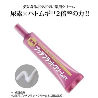 薬用プッチフラットクリームEX コスメ スキンケア ニッセン