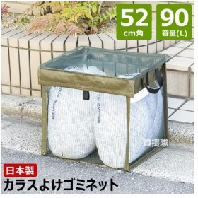 カラスよけゴミネット カラスよけボックス 約90L 52cm角 VS-G041 ベルソス