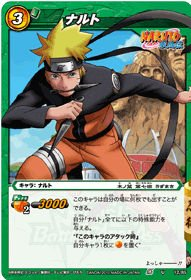 Naruto Miracle Battle Carddass Rare NR01-52
