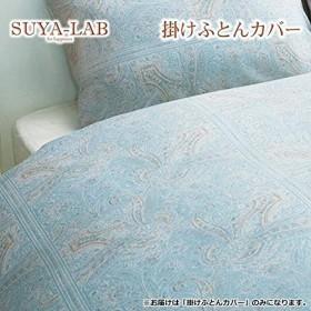 SUYA-LAB リンデンフラワー 掛けふとんカバー SL 150×210cm ブルー 22401-84110/302(B)