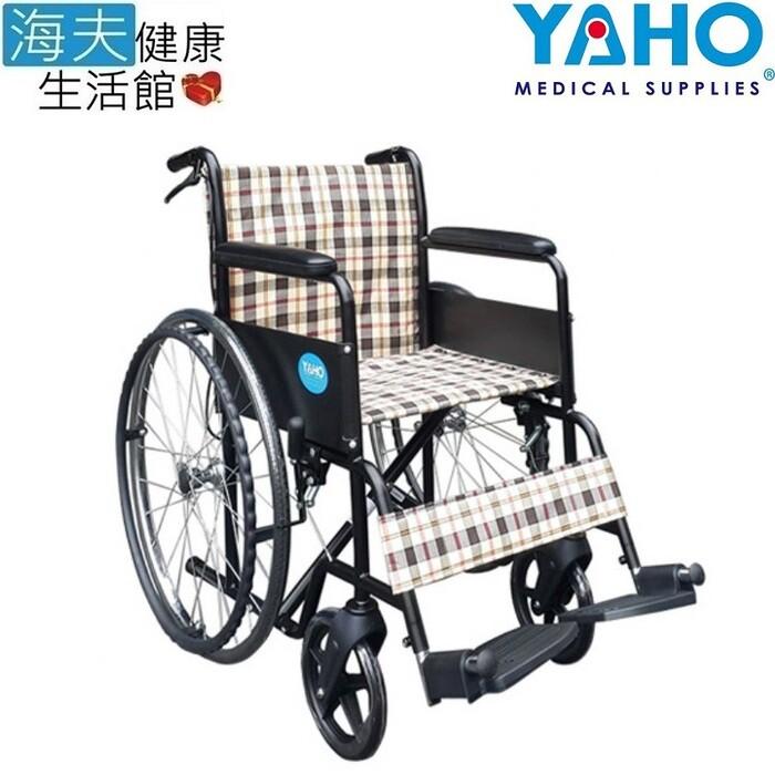 海夫健康生活館耀宏 手動輪椅 鐵製/布面/18吋座寬(yh117-1)