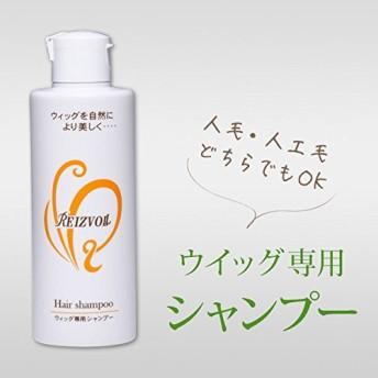 かつら ウィッグ 専用 シャンプー ファッション 医療用 【ライツフォル】