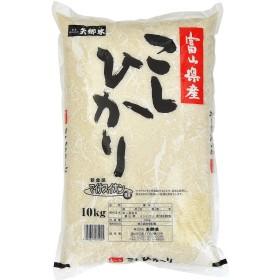 【白米】富山県産 こしひかり(令和元年)10kg