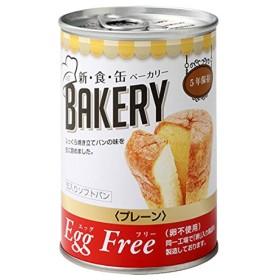 非常食 新食缶ベーカリー (EggFreeプレーン(卵不使用))