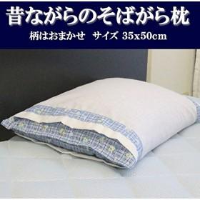 白カバー そば枕 そばがら枕 まくら 柄おまかせ 35x50cm ブルー