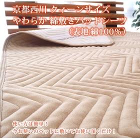 京都西川 クィーンサイズ やわらか 綿敷きパッドシーツ (表地:綿100%)
