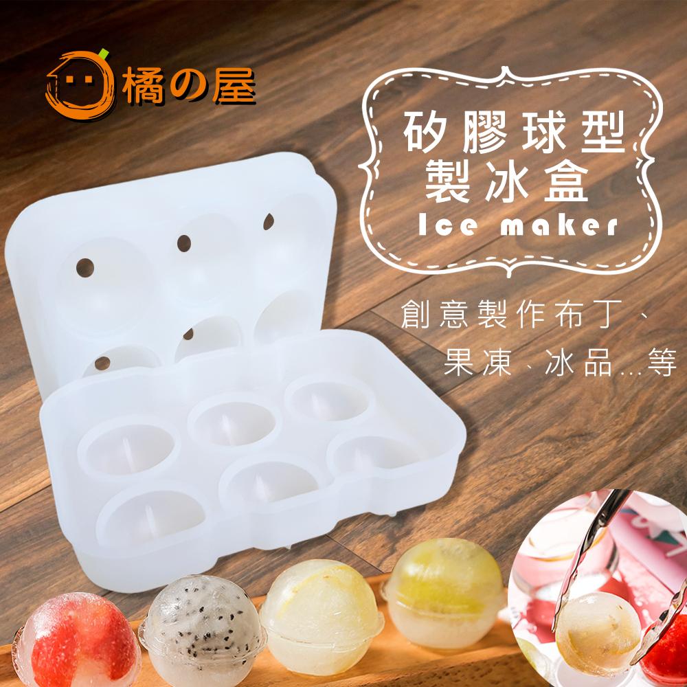 橘之屋 矽膠球型製冰盒  / 製冰 、DIY果凍布丁 皆好用