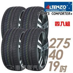 澳洲曙光 Altenzo SPORTS COMFORTER+ 運動性能輪胎_送專業安裝 四入組_275/40/19(SEC)