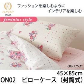 西川リビング オルネ ON02 ピローケース(封筒式) 45×85cm 〈10〉ピンク