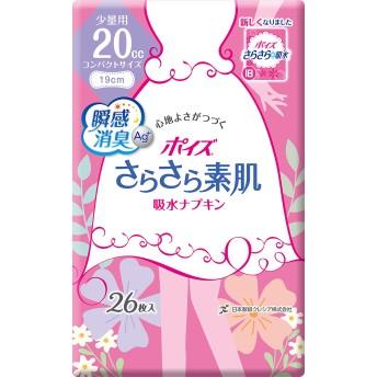 ポイズ さらさら素肌 吸水ナプキン 少量用20cc 26枚 (ふとした尿もれケアに)