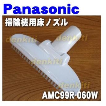 AMC99R-060W ナショナル パナソニック 掃除機 用の 床用ノズル ユカノズル ★ National Panasonic