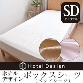 ホテルデザイン ボックスシーツ ベッドシーツ セミダブル BOXシーツ* (シャンパンゴールド)