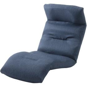 セルタン 座椅子 和楽の雲 下タイプ タスクネイビー 頭部脚部リクライニング 日本製 A193下R-584NVY