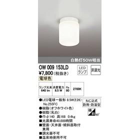 ODELIC(オーデリック) 【工事必要】 LED浴室灯(バスルームライト) OW009153LD