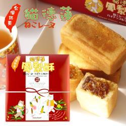 貓德蓮 鳳梨酥系列x2盒(10入/盒)