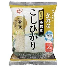 【精米】生鮮米 白米 新潟県魚沼産こしひかり 2合パック 300g