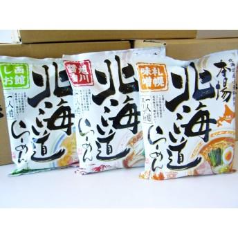 藤原製麺 本場北海道らーめん福袋 塩&醤油&味噌 各10袋 計30袋セット
