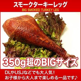 BIGスモークターキーレッグ 350g~400g