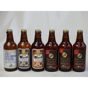 クラフトビールパーティ6本セット プラチナエール330ml IPA感謝ビール330ml 金しゃちピルスナー330ml 金しゃちアルト330ml