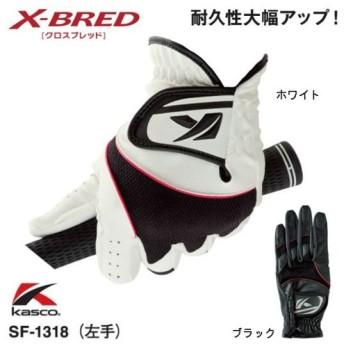 (訳あり)(処分品)キャスコ グローブ X-BRED SF-1318 (左手用)