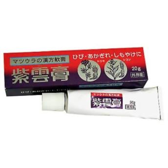 【第2類医薬品】紫雲膏 20g