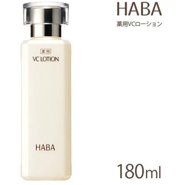 HABAハーバー 薬用VCローションII 180ml[薬用美白化粧水][医薬部外品][送料無料]