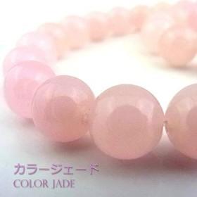 天然石 ビーズ 1連 カラージェード(ピンク・染め) 丸玉 10mm