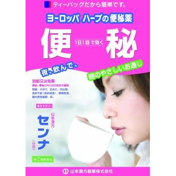 【指定第2類医薬品】山本漢方センナ「分包」 72包