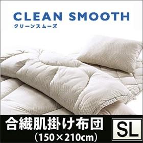 【東京西川】CLEAN SMOOTH~クリーンスムーズ~合繊肌掛け布団(シングルロング150×210cm)CS8000
