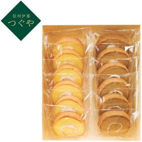 信州伊那 つぐや ギフト お菓子 たまごロールケーキ 2本セット