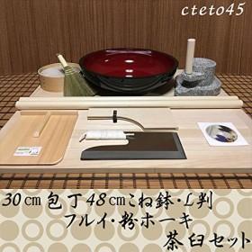 30センチ包丁48センチこね鉢L判フルイ粉ホーキ 茶臼コラボセット cteto45