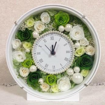 プリザーブドフラワー パール花時計 afcp(グリーン)