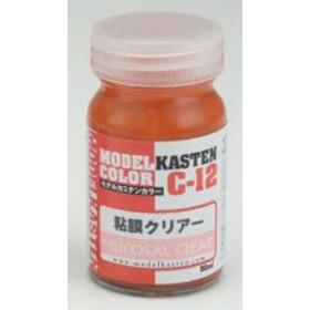 モデルカステン オリジナルカラーシリーズ 粘膜クリアー 50ml C12