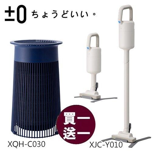 【正負零0】XQH-C030 空氣清淨機 深藍 + 無線吸塵器 XJC-Y010-白色【三井3C】。人氣店家SANJING三井3C的家電、生活家電、空氣清淨機有最棒的商品。快到日本NO.1的Rakut