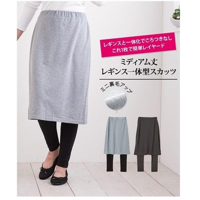 レディース ミニ裏毛 スカート 付き10分丈 レギンス  M〜L/L〜LL ニッセン