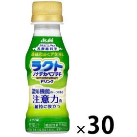 アサヒ飲料 はたらくアタマに ラクト ノナデカペプチド ドリンク 100ml 1箱(30本入)