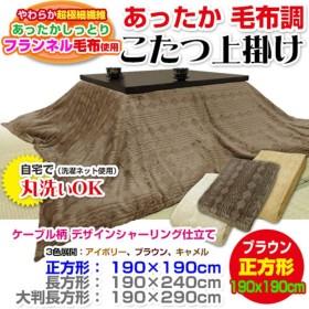 こたつ上掛け こたつ毛布 あったか 毛布調 正方形 190×190cm(ブラウン)
