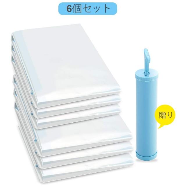 ふとん圧縮袋 自動ロック式 6枚セット ポンプ付き 布団圧縮袋 防塵防湿 カビ、ダニ対策 掃除機対応 収納/引越し/衣替え 真空パック
