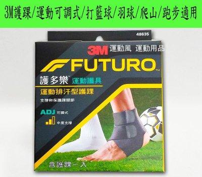 現貨供應 快速出貨.3M FUTUROTM 護踝  可調式運動排汗型  打籃球 羽球 爬山 跑步 各種運動